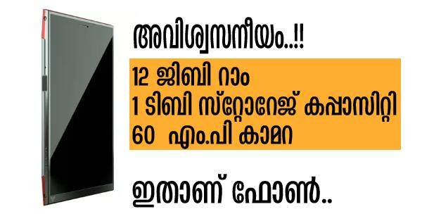 അവിശ്വസനീയം..!! 12 ജിബി റാം, 1 ടിബി സ്റ്റോറേജ് കപ്പാസിറ്റി, ഇതാണ് ഫോണ്