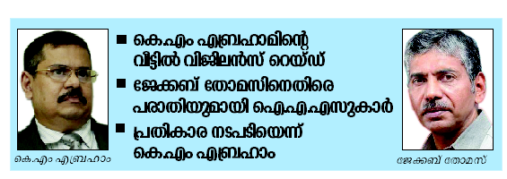 ഉദ്യോഗസ്ഥ പോര് രൂക്ഷം: കെ.എം എബ്രഹാമിന്റെ വീട്ടില് വിജിലന്സ് റെയ്ഡ്