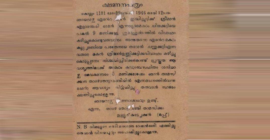 'നിങ്ങളുടെ ഒരു ദിവസത്തെ റേഷന് അരി എത്തിച്ചു തരുവാന് വിനയപൂര്വ്വം അപേക്ഷിച്ചുകൊള്ളുന്നു';1946-ലെ ക്ഷണക്കത്ത് വമ്പന് ഹിറ്റ്