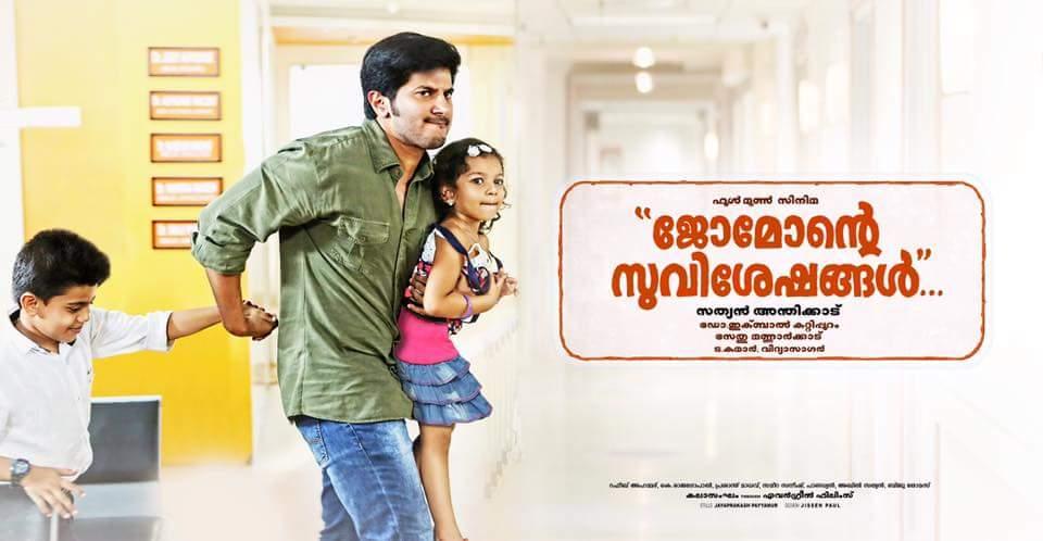 jomonte-suvisheshangal-malayalam-poster