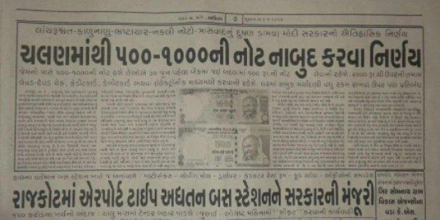 നോട്ട് പിന്വലിക്കല് ഗുജറാത്തി പത്രം ഏഴു മാസം മുമ്പ് 'പ്രവചിച്ചു'
