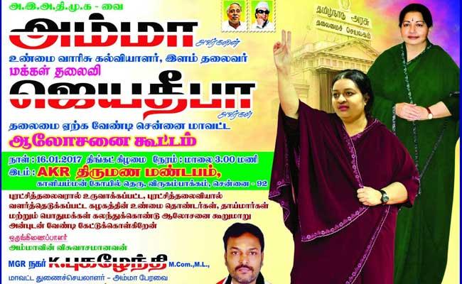 jayalalithaa-niece-deepa-jayakumar_650x400_61484625211