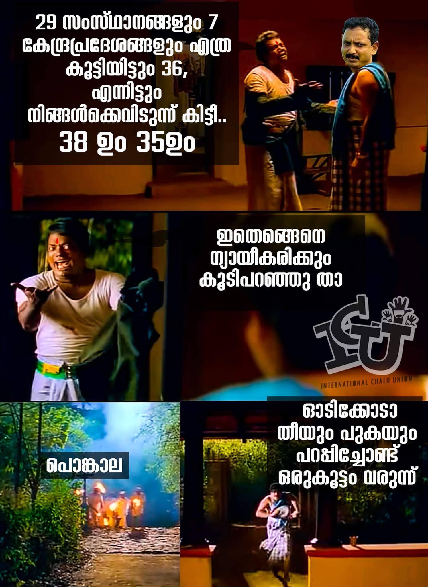 സംസ്ഥാനം 38; സുരേന്ദ്രന് ട്രോളോടു ട്രോള്