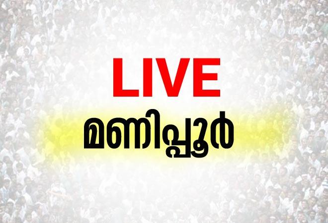 മണിപ്പൂര് Live | ഇറോം ഷര്മിളക്ക് പരാജയം; കോണ്ഗ്രസും ബി.ജെ.പിയും ഇഞ്ചോടിഞ്ച്