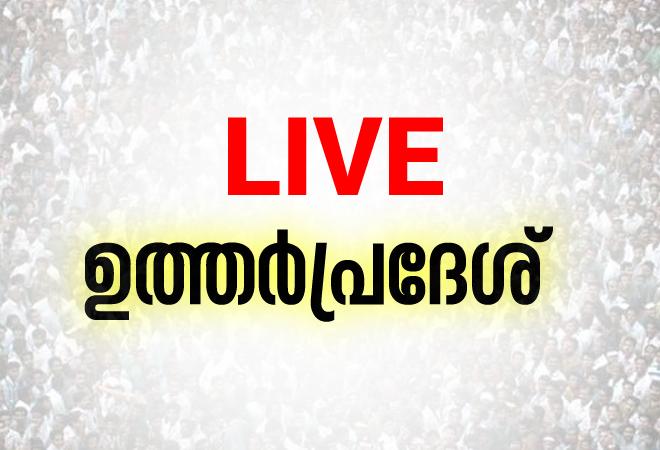 ഉത്തര്പ്രദേശ് Live | ബി.ജെ.പിക്ക് വ്യക്തമായ ലീഡ്; കോണ്ഗ്രസ്-എസ്.പി സഖ്യം പകുതി സീറ്റുകള്ക്ക് പിന്നില്