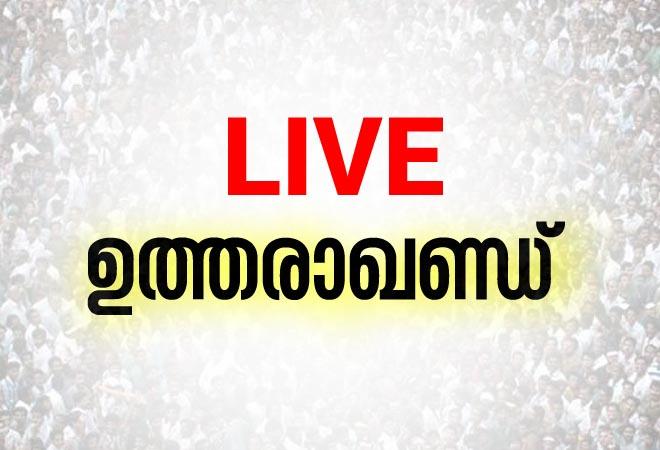 ഉത്തരാഖണ്ഡ് Live | ഉത്തരാഖണ്ഡ് ബിജെപിക്കൊപ്പം