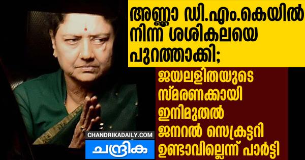 അണ്ണാ ഡി.എം.കെയില് നിന്ന് ശശികലയെ പുറത്താക്കി; ജയലളിതയുടെ ഓര്മ്മക്കായി ജനറല് സെക്രട്ടറി ഉണ്ടാവില്ലെന്ന് പാര്ട്ടി