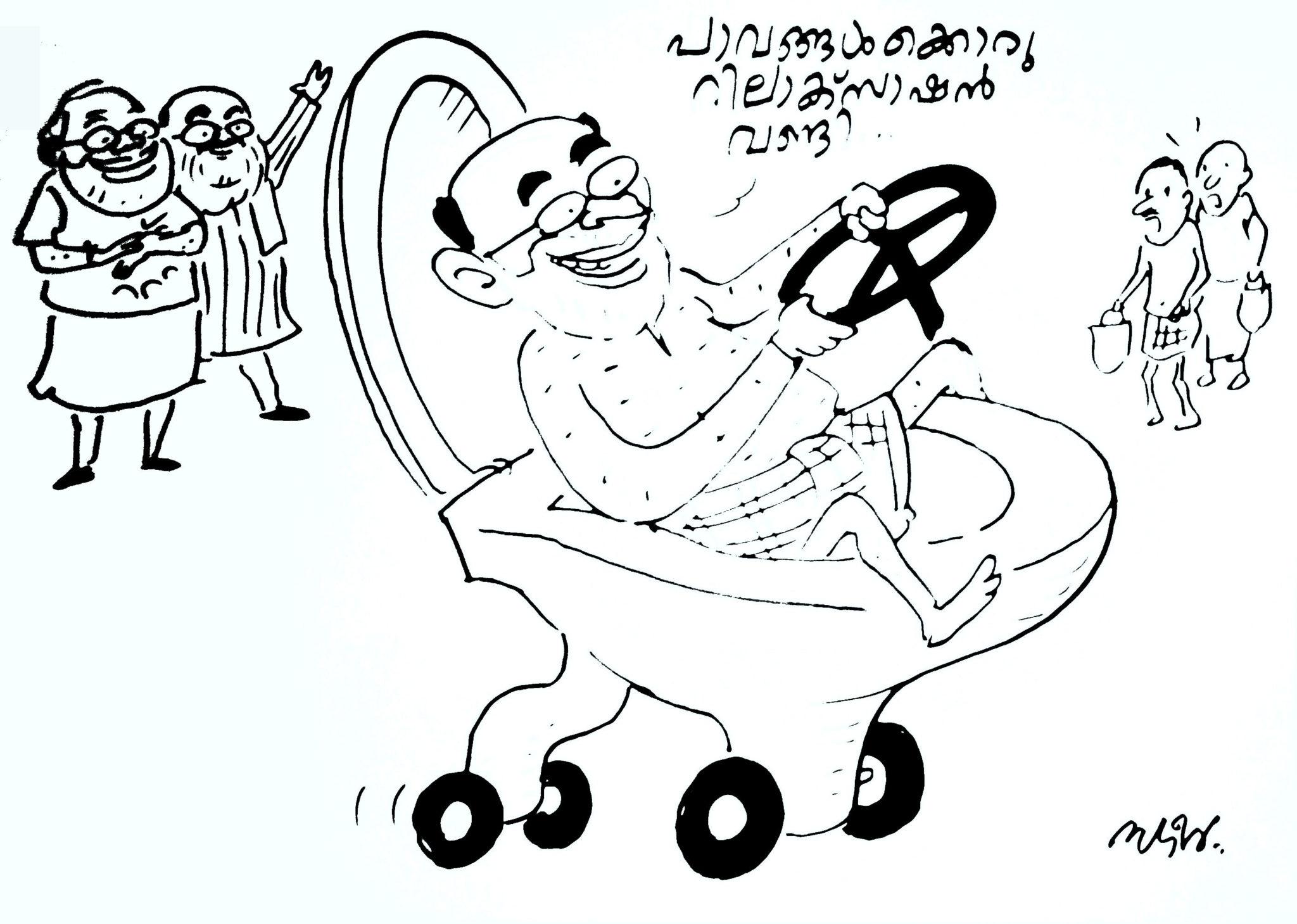 മിസ് കോള് മന്ത്രിയും വാഹനമുള്ളവരുടെ  റിലാക്സേഷനും