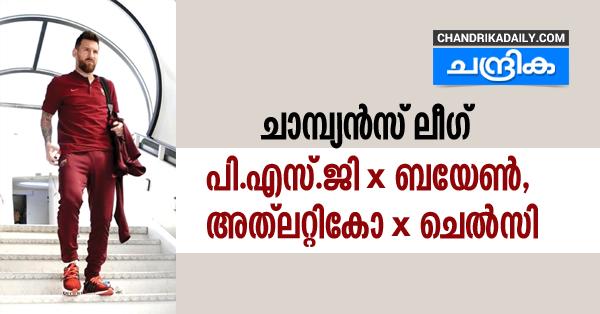 ചാമ്പ്യന്സ് ലീഗ്: പി.എസ്.ജി/ ബയേണ്,  അത്ലറ്റികോ/ ചെല്സി