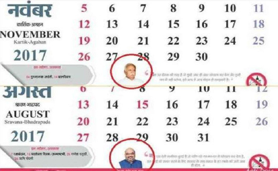 മധ്യപ്രദേശില് കാവി വത്കരിച്ച് പോലീസ് വിഭാഗവും:  വകുപ്പിന്റെ കലണ്ടറില് മോദിയും അമിത്ഷായും മോഹന് ഭഗവതും യോഗിയും