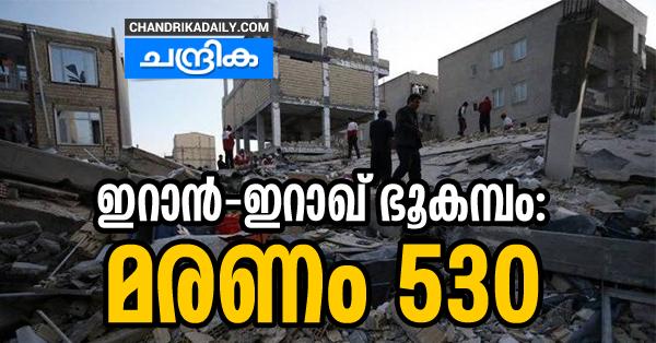 ഇറാന്-ഇറാഖ് ഭൂകമ്പം: മരണം 530