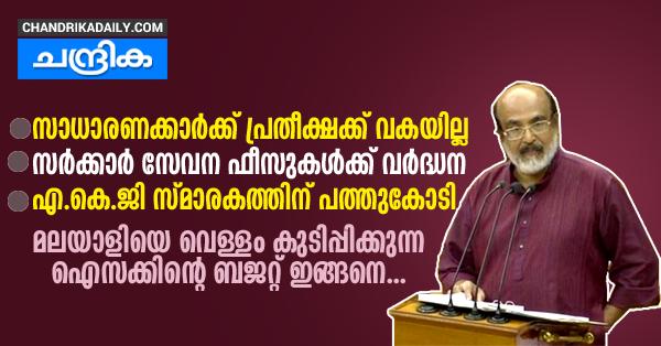 സംസ്ഥാന ബജറ്റ്: കെ.എസ്.ആര്.സി പെന്ഷന് ബാധ്യത സര്ക്കാര് ഏറ്റെടുക്കില്ല