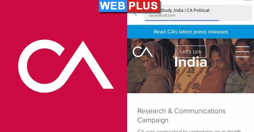 ബിഹാറില് ബി.ജെ.പിക്ക് വന്ജയം നേടിക്കൊടുത്തു: സത്യം വെളിപ്പെടുത്തി കേംബ്രിഡ്ജ്