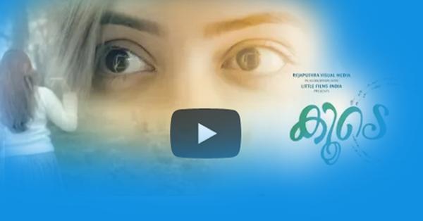 നസ്റിയയുടെ പുതിയ ചിത്രം 'കൂടെ' യുടെ ടീസറെത്തി