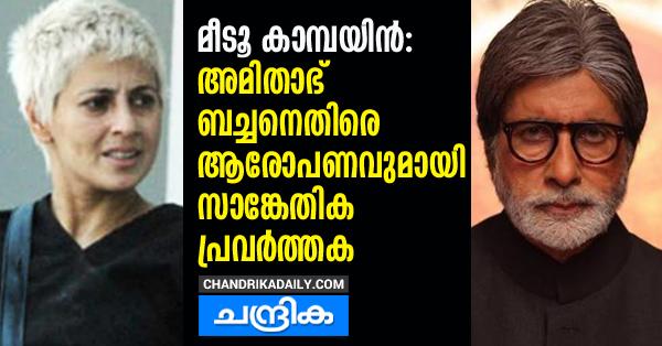 മീടൂ കാമ്പയിന്: അമിതാഭ് ബച്ചനെതിരെ ആരോപണവുമായി സാങ്കേതിക പ്രവര്ത്തക