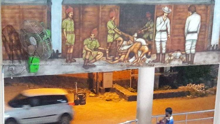 സംഘപരിവാര് ഭീഷണി; തിരൂര് റെയില്വേസ്റ്റേഷനില് നിന്ന് വാഗണ് ട്രാജഡി ചിത്രങ്ങള് മായ്ച്ചു