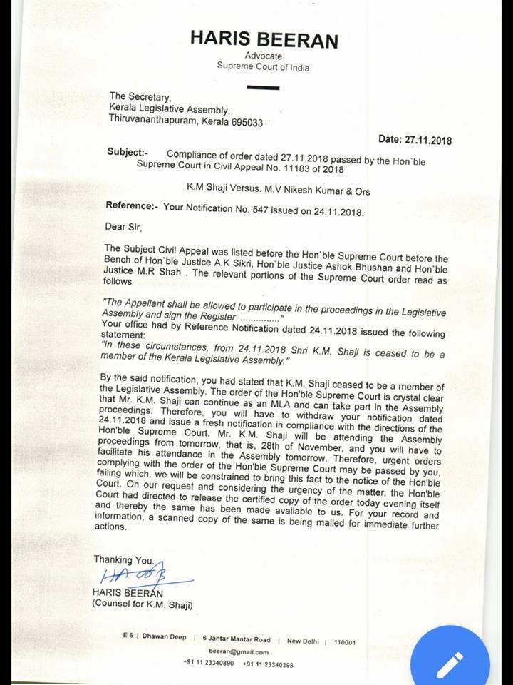കെഎം ഷാജിയെ നിയമാസഭാംഗം അല്ലാതാക്കിയ ഉത്തരവ് അടിയന്തരമായി പിന്വലിക്കണം