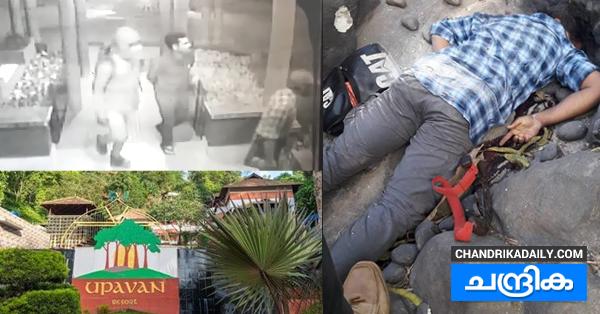 മാവോയിസ്റ്റ് ഏറ്റുമുട്ടല് നടന്ന റിസോര്ട്ടിലെ സിസിടിവി ദൃശ്യങ്ങള് 'ചന്ദ്രിക'ക്ക്
