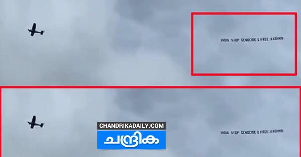 ഇന്ത്യ-ശ്രീലങ്ക മത്സരത്തിനിടെ സ്റ്റേഡിയത്തിനു മുകളില് 'കശ്മീരിനു നീതി' ബാനറുമായി ചെറുവിമാനം; ആശങ്ക